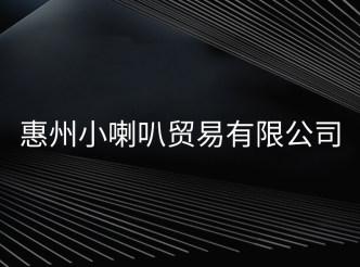 惠州小喇叭貿易有限公司